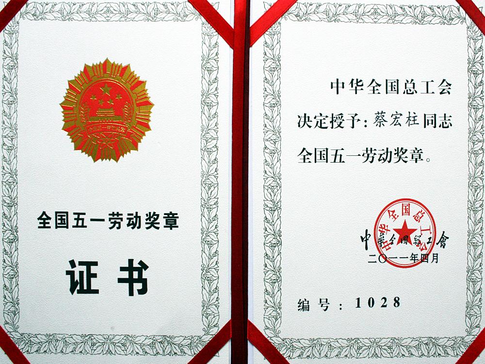 """2012年,稻英亚体育电竞获评""""全国实施卓越绩效模先进企业"""""""