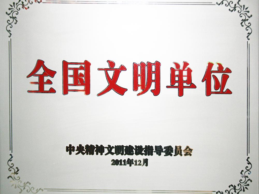 """2011年12月,稻英亚体育电竞集团被中央精神文明建设指导委员会授予""""全国文明单位"""""""