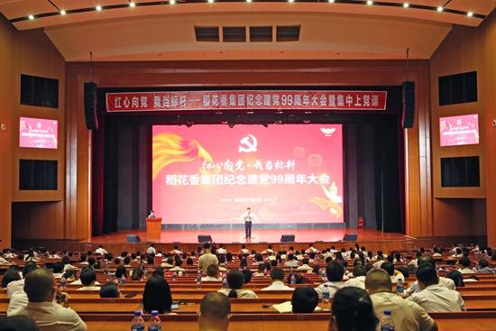 纪念建党99周年 稻英亚体育电竞争做满分答卷人