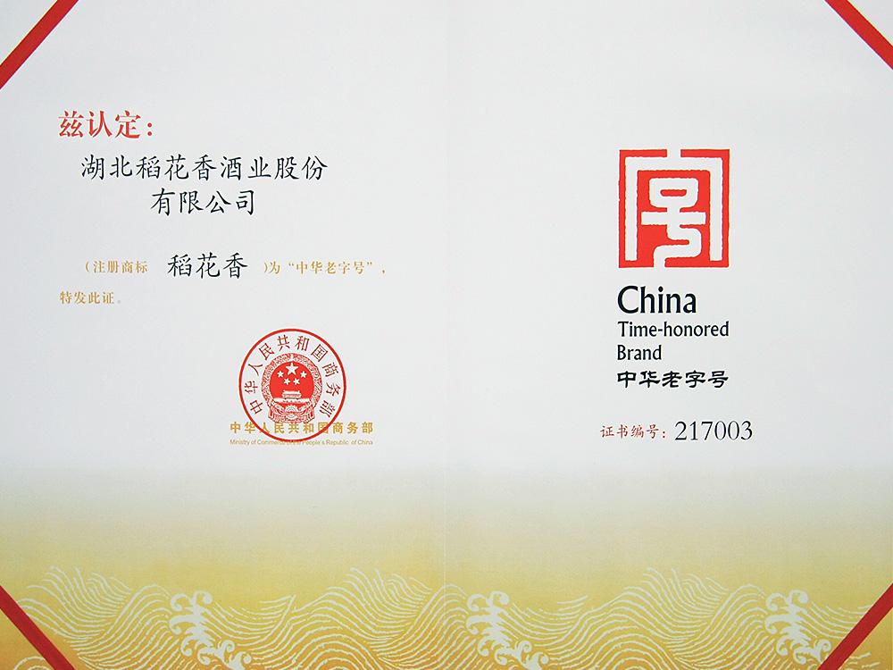 """2011年,稻英亚体育电竞被国家商务部认定为""""中华老字号"""""""