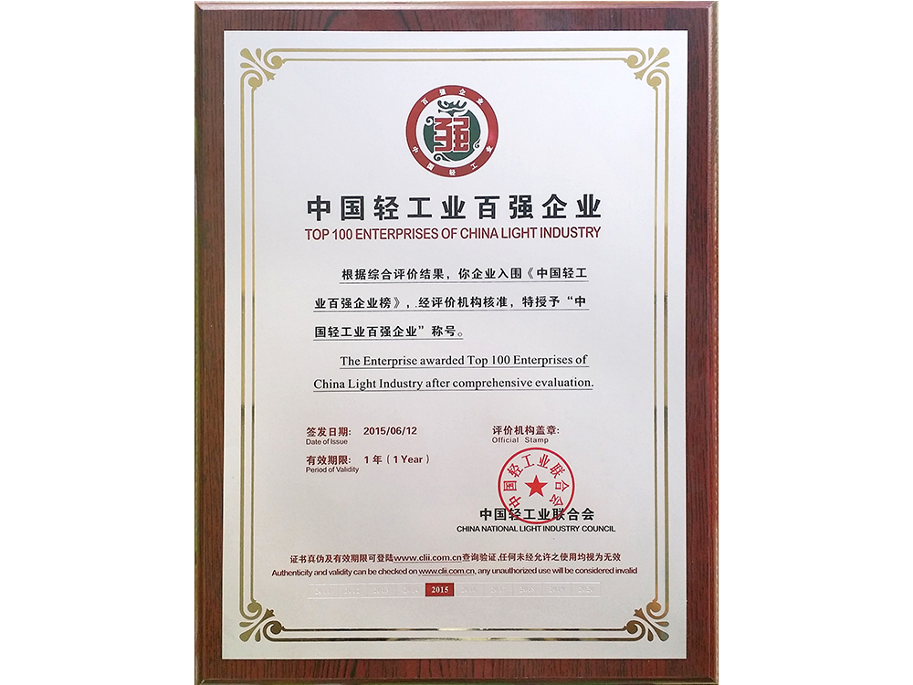 中国轻工业百强企业奖牌