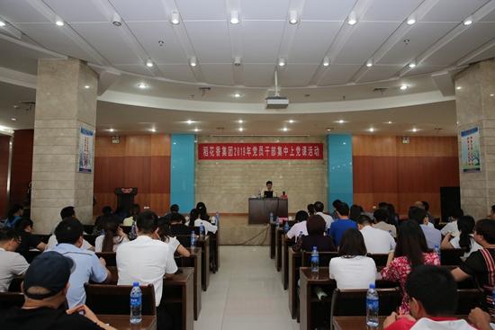 稻花香集团举办2019年集中上党课活动